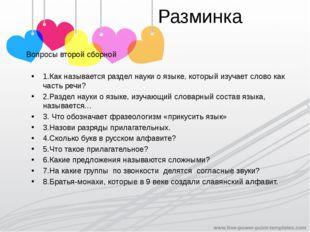 Разминка Вопросы второй сборной 1.Как называется раздел науки о языке, котор