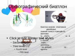 Орфографический биатлон Биатлон-зимнее спортивное двоеборье: лыжная гонка и с