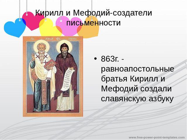Кирилл и Мефодий-создатели письменности 863г. - равноапостольные братья Кирил...