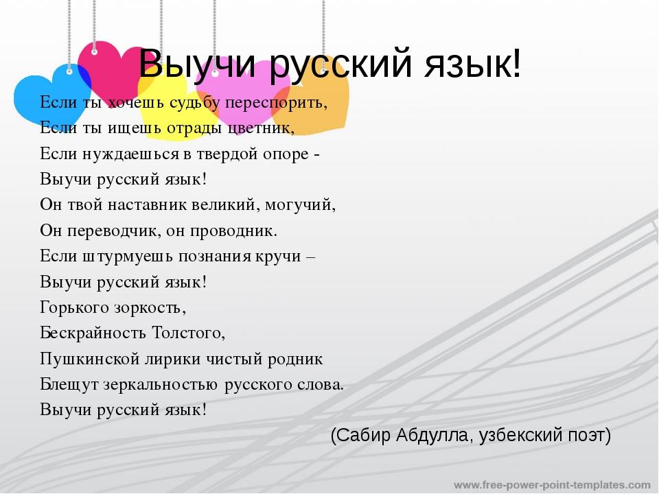 Выучи русский язык! Если ты хочешь судьбу переспорить, Если ты ищешь отрады ц...