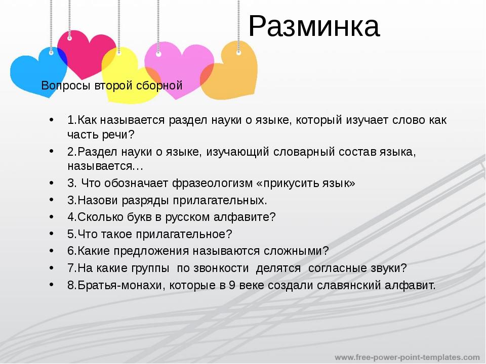 Разминка Вопросы второй сборной 1.Как называется раздел науки о языке, котор...