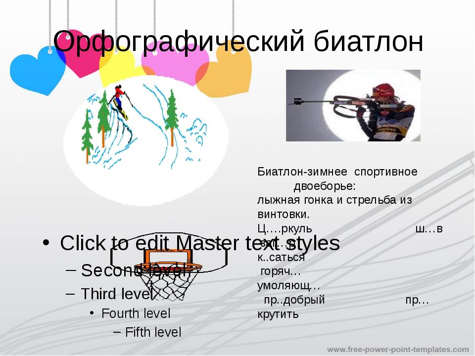 Орфографический биатлон Биатлон-зимнее спортивное двоеборье: лыжная гонка и с...