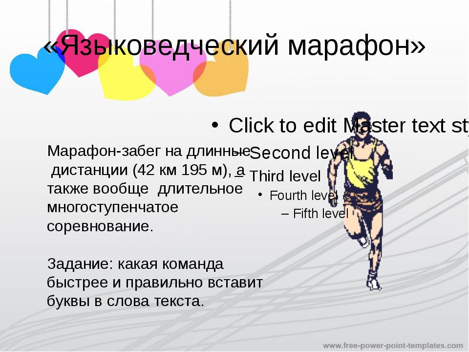«Языковедческий марафон» Марафон-забег на длинные дистанции (42 км 195 м), а...