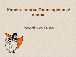 Корень слова. Однокоренные слова. Русский язык, 2 класс