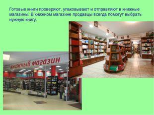 Готовые книги проверяют, упаковывают и отправляют в книжные магазины. В книжн