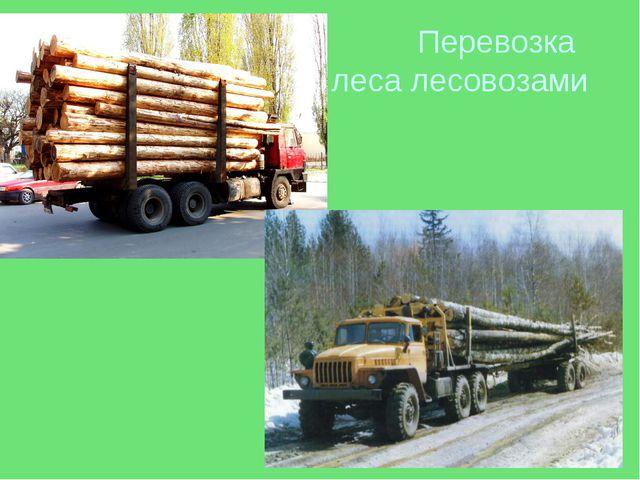 Перевозка  леса лесовозами