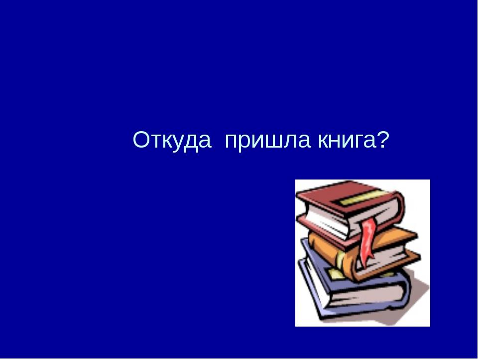 Откуда пришла книга?