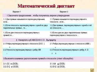 Математический диктант Вариант 1 Вариант 2 1.Закончите предложение , чтобы