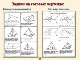 Задачи на готовых чертежах Угол между плоскостями Перпендикулярность плоскос
