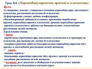 Урок №4 «Перпендикулярность прямой и плоскости» Цели: 1)«открыть» вместе с у
