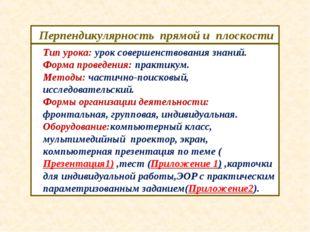 Тип урока: урок совершенствования знаний. Форма проведения: практикум. Методы