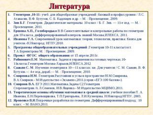 Литература Геометрия ,10-11: учеб. для общеобразоват.учреждений :базовый и пр