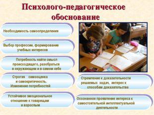 Необходимость самоопределения Выбор профессии, формирование учебных интересо