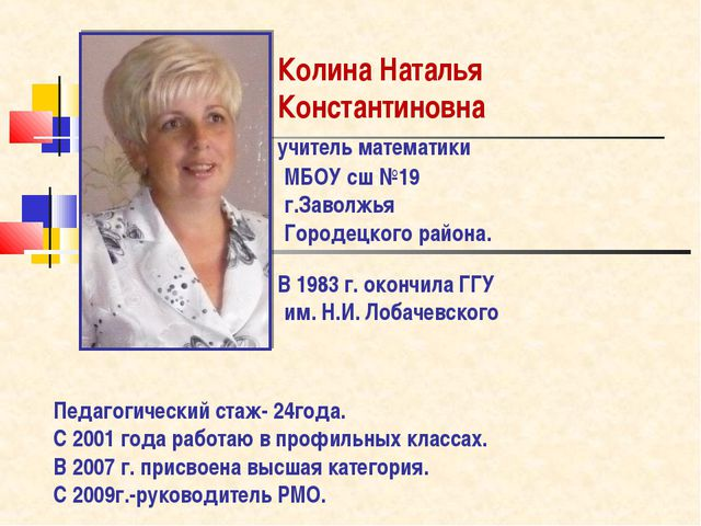 Колина Наталья Константиновна учитель математики МБОУ сш №19 г.Заволжья Горо...