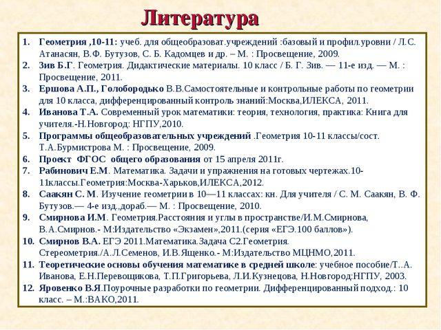 Литература Геометрия ,10-11: учеб. для общеобразоват.учреждений :базовый и пр...
