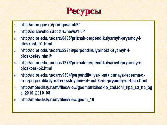 Ресурсы http://mon.gov.ru/pro/fgos/oob2/ http://le-savchen.ucoz.ru/news/1-0-...