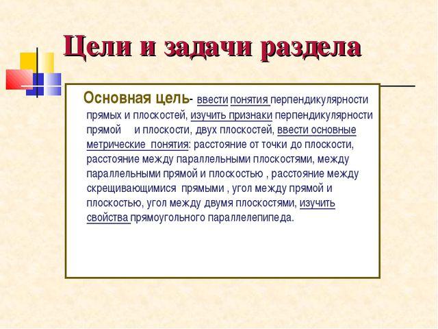 Цели и задачи раздела Основная цель- ввести понятия перпендикулярности прямы...