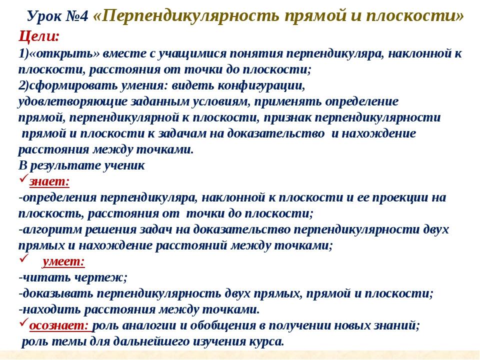 Урок №4 «Перпендикулярность прямой и плоскости» Цели: 1)«открыть» вместе с у...