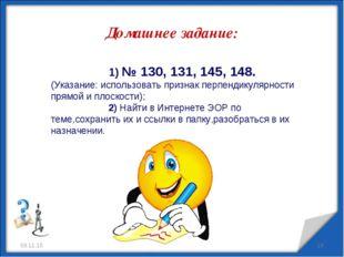 Домашнее задание: * * 1) № 130, 131, 145, 148. (Указание: использовать призна