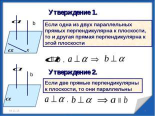 Если одна из двух параллельных прямых перпендикулярна к плоскости, то и друга