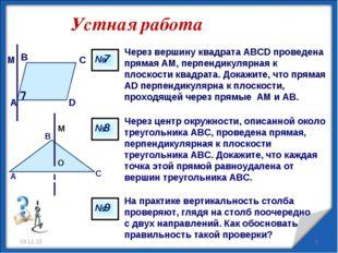 Через вершину квадрата ABCD проведена прямая AM, перпендикулярная к пл