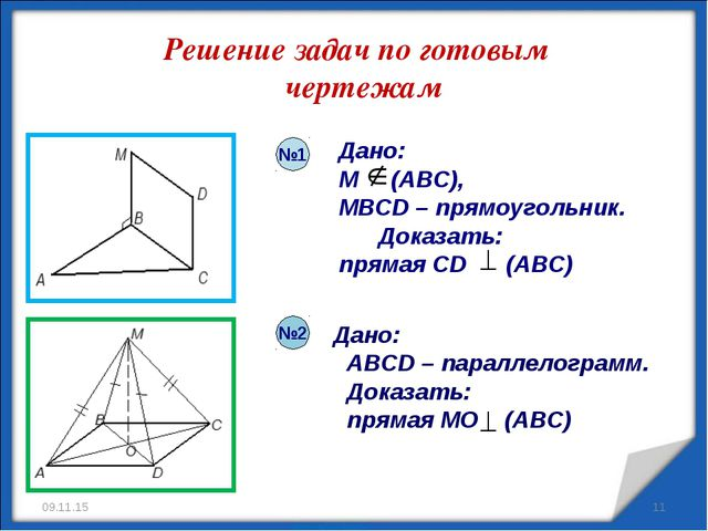 Решение задач по готовым чертежам * Дано: M (ABC), MBCD – прямоугольник. Дока...