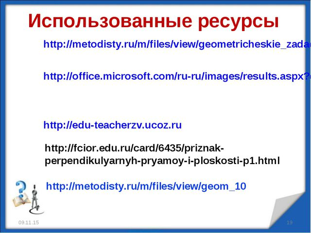Использованные ресурсы * * http://metodisty.ru/m/files/view/geometricheskie_z...