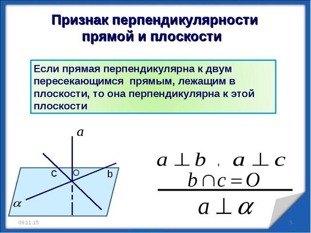 Признак перпендикулярности прямой и плоскости b c , O * *
