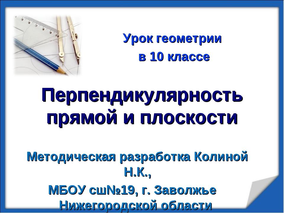 Перпендикулярность прямой и плоскости Методическая разработка Колиной Н.К., М...