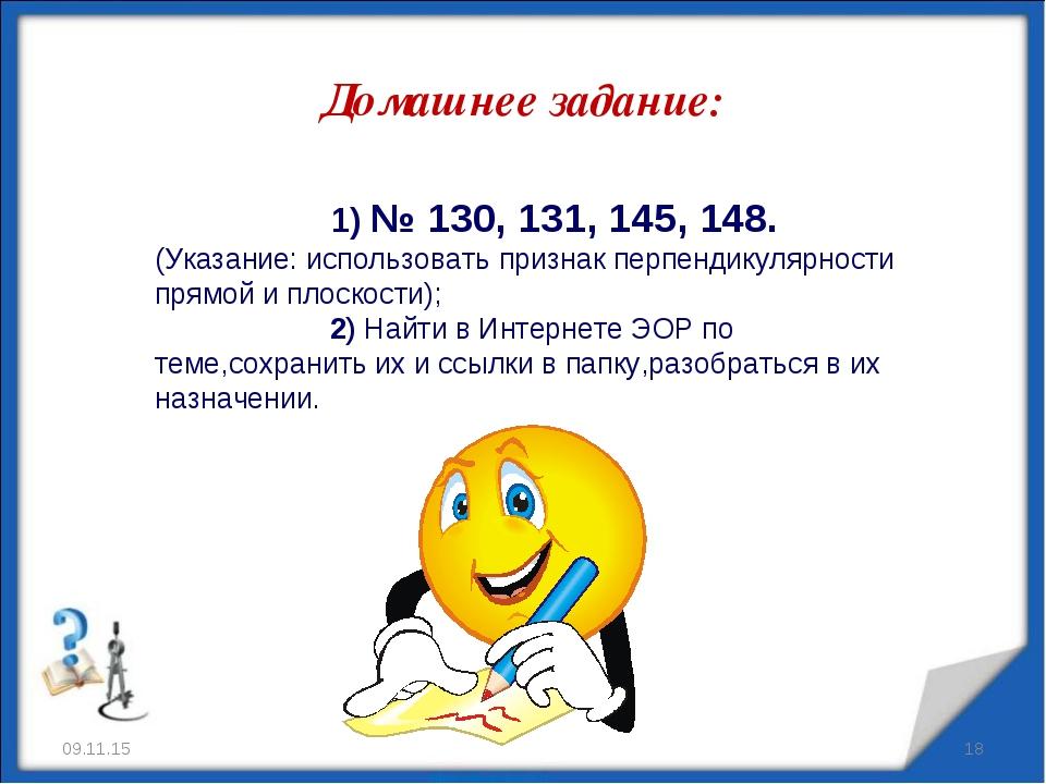 Домашнее задание: * * 1) № 130, 131, 145, 148. (Указание: использовать призна...