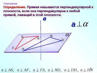 Определение. S A F N D H Прямая называется перпендикулярной к плоскости, если