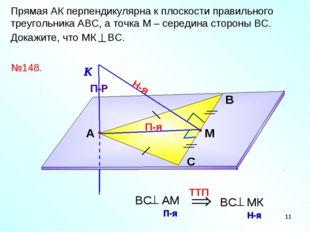Прямая АК перпендикулярна к плоскости правильного треугольника АВС, а точка М