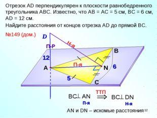 Отрезок АD перпендикулярен к плоскости равнобедренного треугольника АВС. Изве