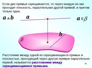 Если две прямые скрещиваются, то через каждую из них проходит плоскость, пара