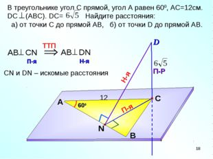 В треугольнике угол С прямой, угол А равен 600, AС=12см. DC (АВС). DC= Найдит