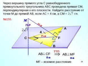 П-я Через вершину прямого угла С равнобедренного прямоугольного треугольника