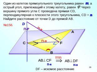 П-я Один из катетов прямоугольного треугольника равен т, а острый угол, приле