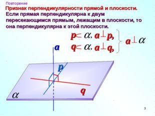 Признак перпендикулярности прямой и плоскости. Повторение Если прямая перпенд