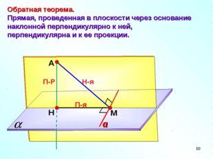 А Н П-Р М Обратная теорема. Прямая, проведенная в плоскости через основание н