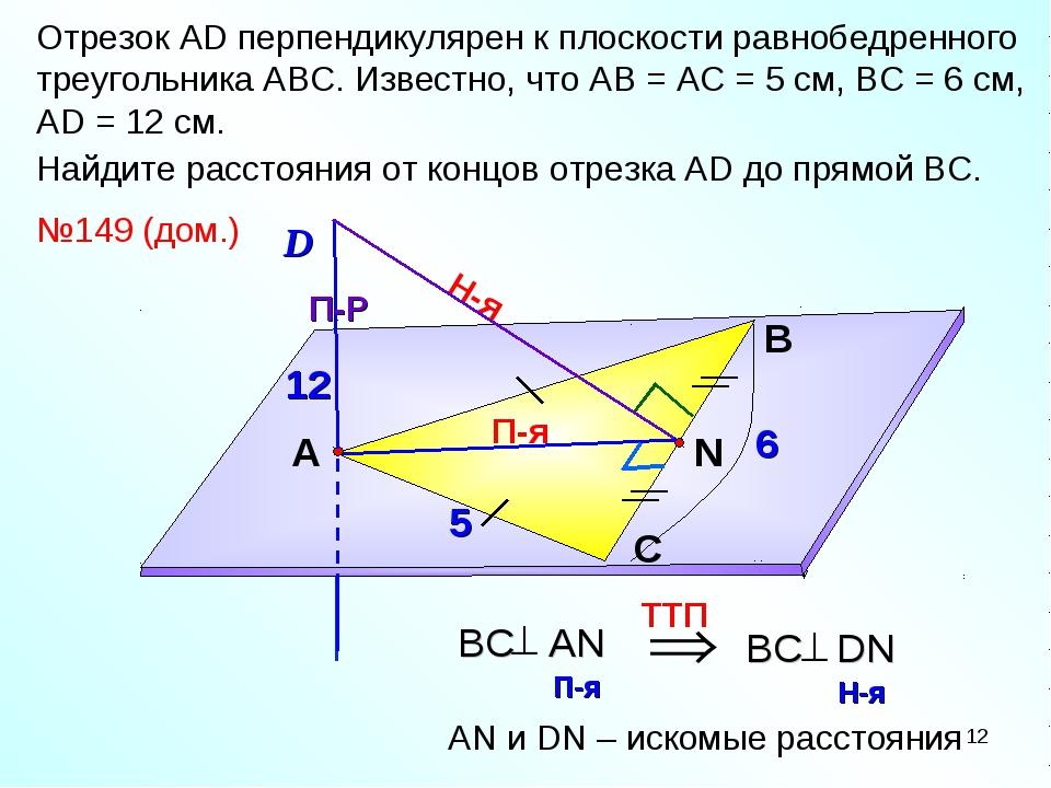 Отрезок АD перпендикулярен к плоскости равнобедренного треугольника АВС. Изве...