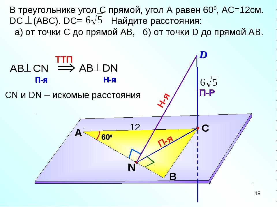 В треугольнике угол С прямой, угол А равен 600, AС=12см. DC (АВС). DC= Найдит...