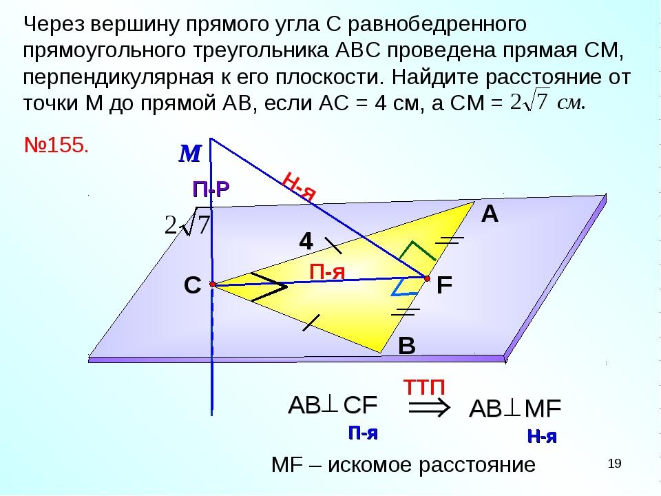 П-я Через вершину прямого угла С равнобедренного прямоугольного треугольника...