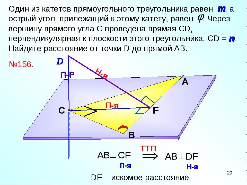 П-я Один из катетов прямоугольного треугольника равен т, а острый угол, приле...