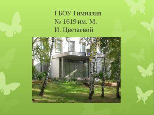 ГБОУ Гимназия № 1619 им. М. И. Цветаевой