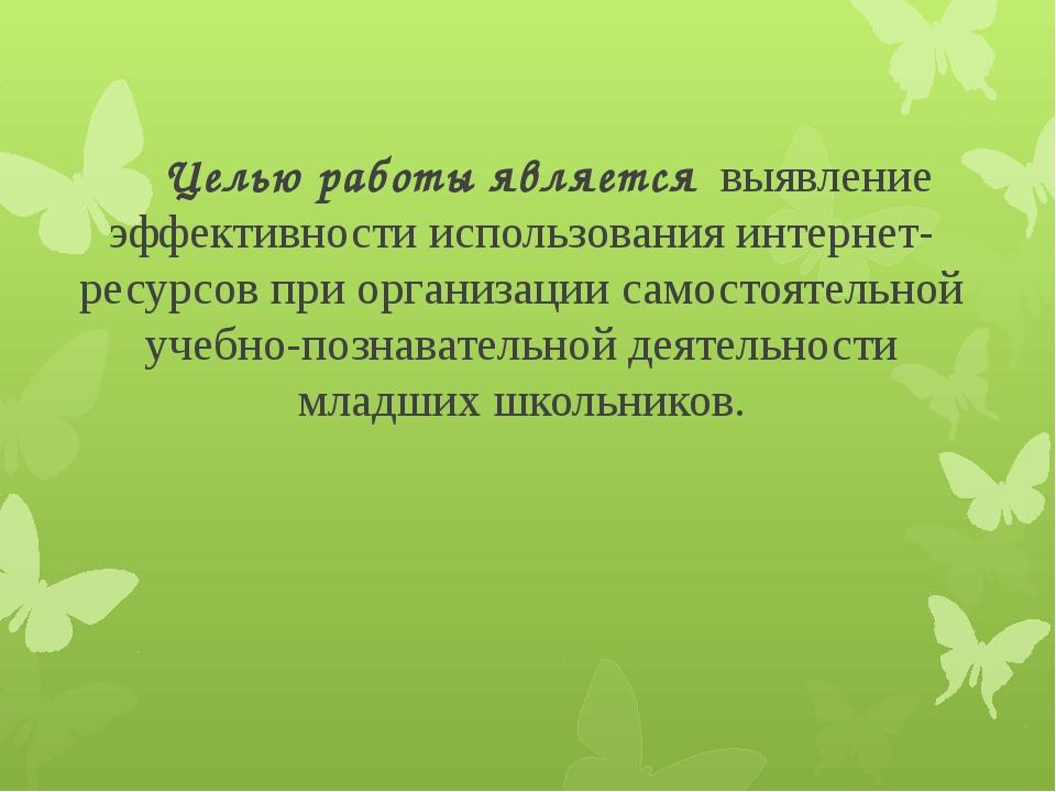 Целью работы является выявление эффективности использования интернет-ресурсо...