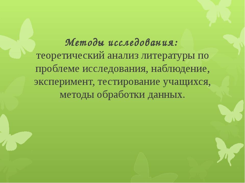 Методы исследования: теоретический анализ литературы по проблеме исследования...