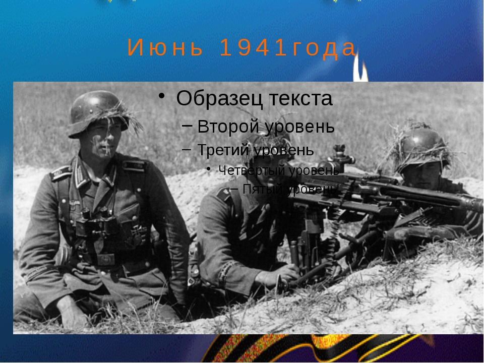 Июнь 1941года