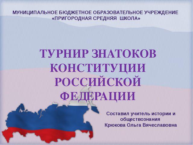 ТУРНИР ЗНАТОКОВ КОНСТИТУЦИИ РОССИЙСКОЙ ФЕДЕРАЦИИ МУНИЦИПАЛЬНОЕ БЮДЖЕТНОЕ ОБРА...
