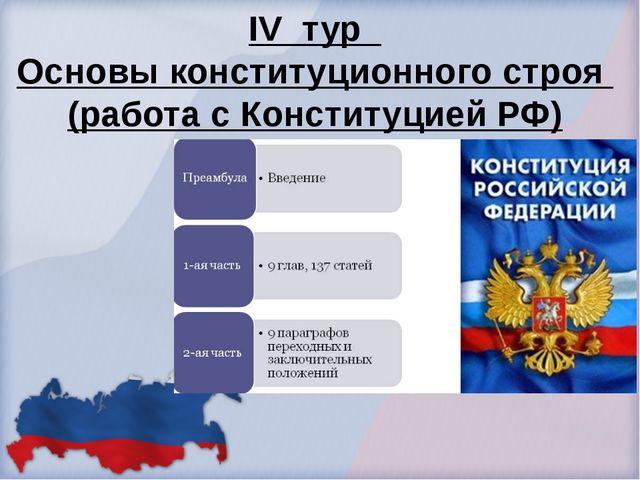IV тур Основы конституционного строя (работа с Конституцией РФ)