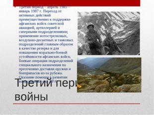 Третий период войны Третий период – апрель 1985 – январь 1987 г. Переход от а